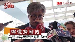 檸檬蜂蜜後 吳蕚洋再玩新招秀B-Box
