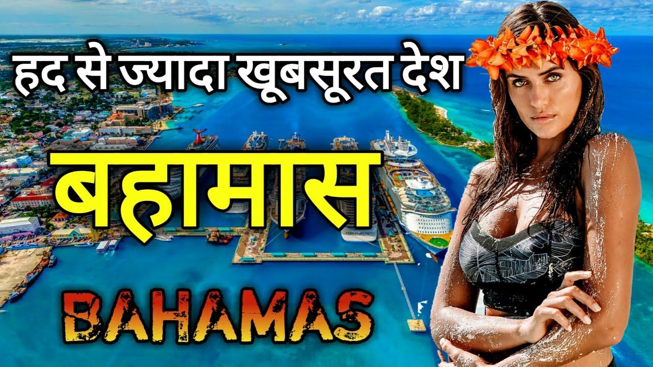 बहामास के इस वीडियो को एक बार जरूर देखे || Amazing Facts About Bahamas in Hindi