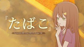 【멜마】 たばこ (타바코,담배) / コレサワ 【Cove…