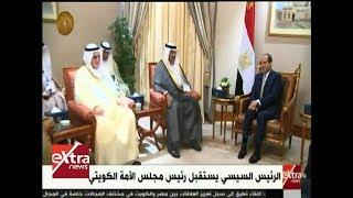 تفاصيل زيارة الرئيس السيسي إلى الكويت