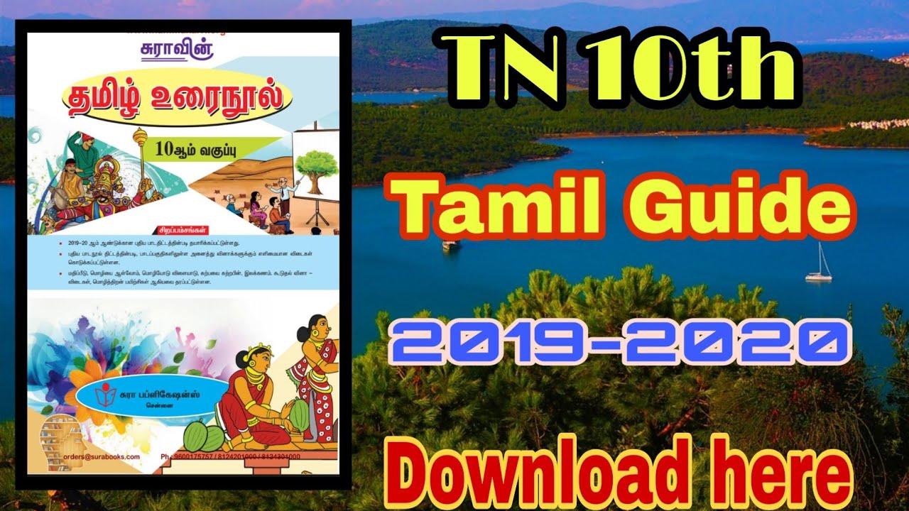 10th std tamil guide 2019 - 2020