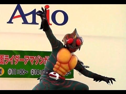 仮面ライダーアマゾン ショー  アリオ上尾にアマゾン登場! みんなでクイズ大会をするよ  最前列高画質 Kamen Rider Amazon kidsshow