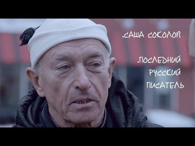 «Саша Соколов. Последний русский писатель»