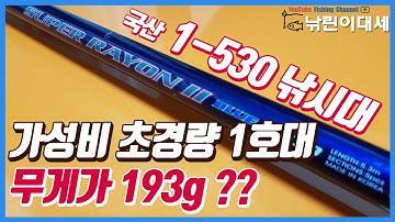 찌낚시 가성비 1호 낚시대,참돔낚시,감성돔낚시,벵에돔낚시,바낙스 슈퍼레이온2