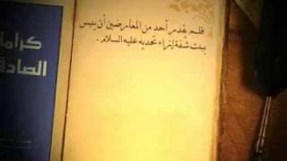 من كتب المسيح الموعود عليه السلام - كرامات الصادقين MTA