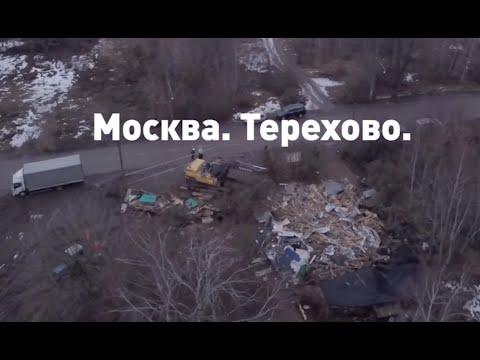 Москва. Терехово. Слезы | Как уничтожали столичную деревню