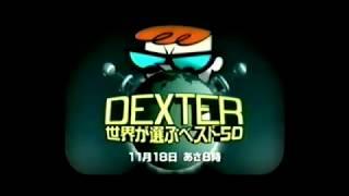 Cartoon Network Japan - Dexter goes global CM