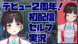 【二周年記念】初配信をセルフ実況(+雑談)【鈴鹿詩子/にじさんじ】