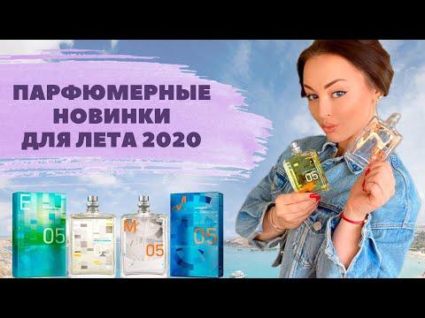 Escentric 05 и Molecule 05 – парфюм на лето 2020 от Геза Шоен.