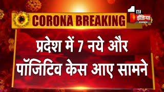Covid-19: Rajasthan ने तोडा रिकार्ड, आंकड़ा हुआ 265, आज रात तक आए 59 केस पॉजिटिव