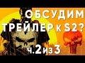 Что Показали в Трейлере Каратель The Punisher 2019 Драный Обзор mp3