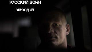 Русский Воин (Серия 1)        Russian Warrior (Episode 1)