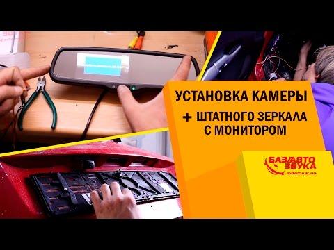 Установка камеры заднего вида штатного зеркала с монитором и видеорегистратором. Avtozvuk.ua