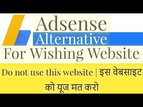 Do not use this website   Google Adsense alternative for wishing website
