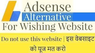 Do not use this website | Google Adsense alternative for wishing website