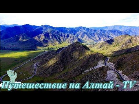 Перевал Чике-Таман на Алтае.
