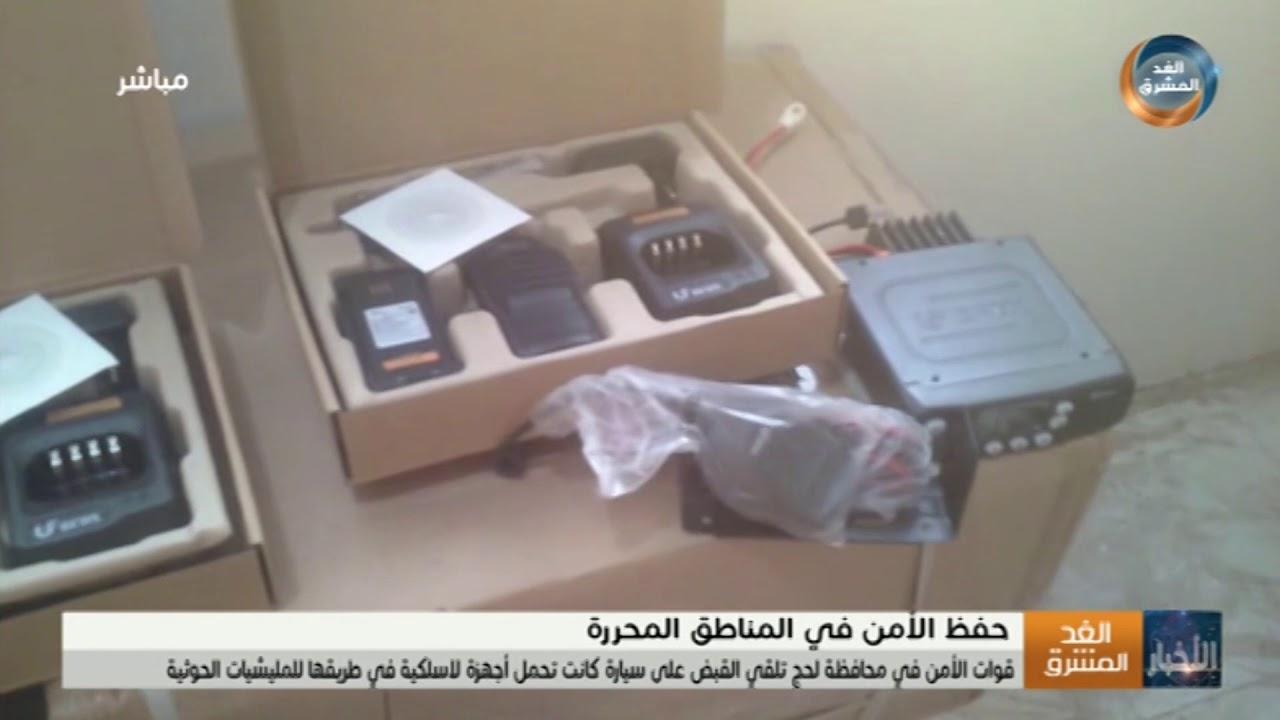 أخبار الثانية مساءً | الأمن يضبط سيارة في لحج محملة بأجهزة لاسلكية في طريقها لمليشيا الحوثي