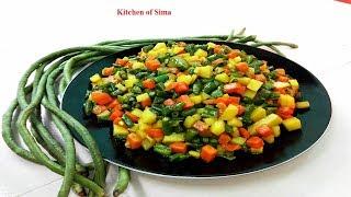লো ফ্যাট সবজি ভাজি | Low Fat Vegetables | বরবটি ভাজি | সবজি রেসিপি