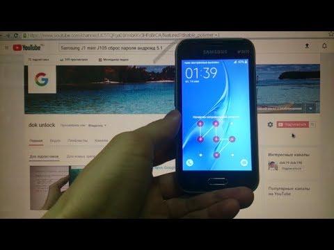 Samsung J1 Mini Hard Reset Удаление пароля андроид