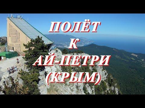 Полёт к вершине Ай Петри (КРЫМ) с крыши отеля