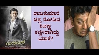 Shivanna Emotional After Watching Puneeth's