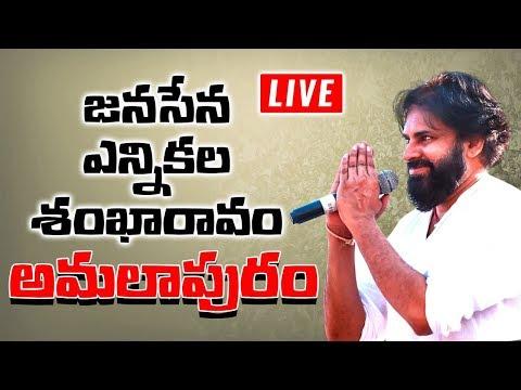 LIVE || JanaSena Party Election Sankharavam || Amalapuram || JanaSena Party