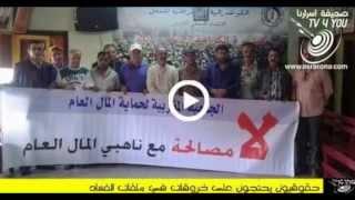 حقوقيون يحتجون على خروقات في ملفات الفساد