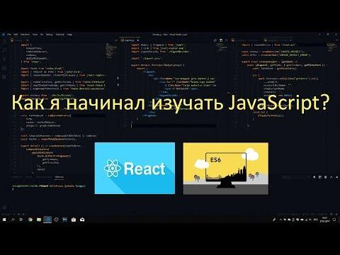 Как я начинал изучать JavaScript? : Ресурсы и книги