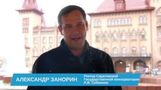 Александр Занорин приглашает жителей области на предварительное голосование