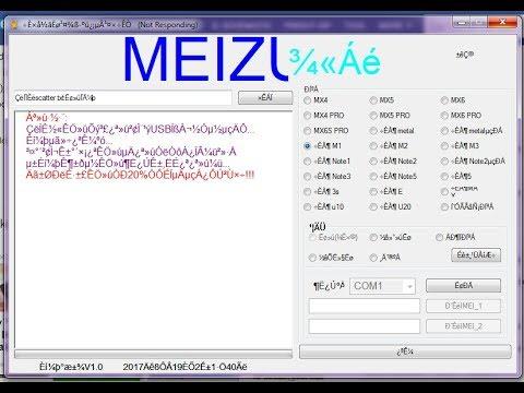 Meizu unlocking tool 100% Working