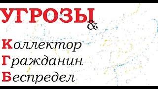 Коллектор, угрозы, гражданин, разборки по-понятиям. Кредит-Экспресс ПРЗ(, 2014-08-08T13:49:52.000Z)