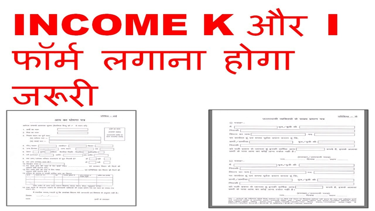 Berojgari Bhatta Form Download