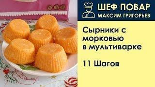 Сырники с морковью в мультиварке . Рецепт от шеф повара Максима Григорьева
