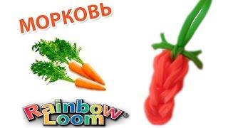 МОРКОВКА из резинок. Фигурки из резинок | Carrot Rainbow Loom