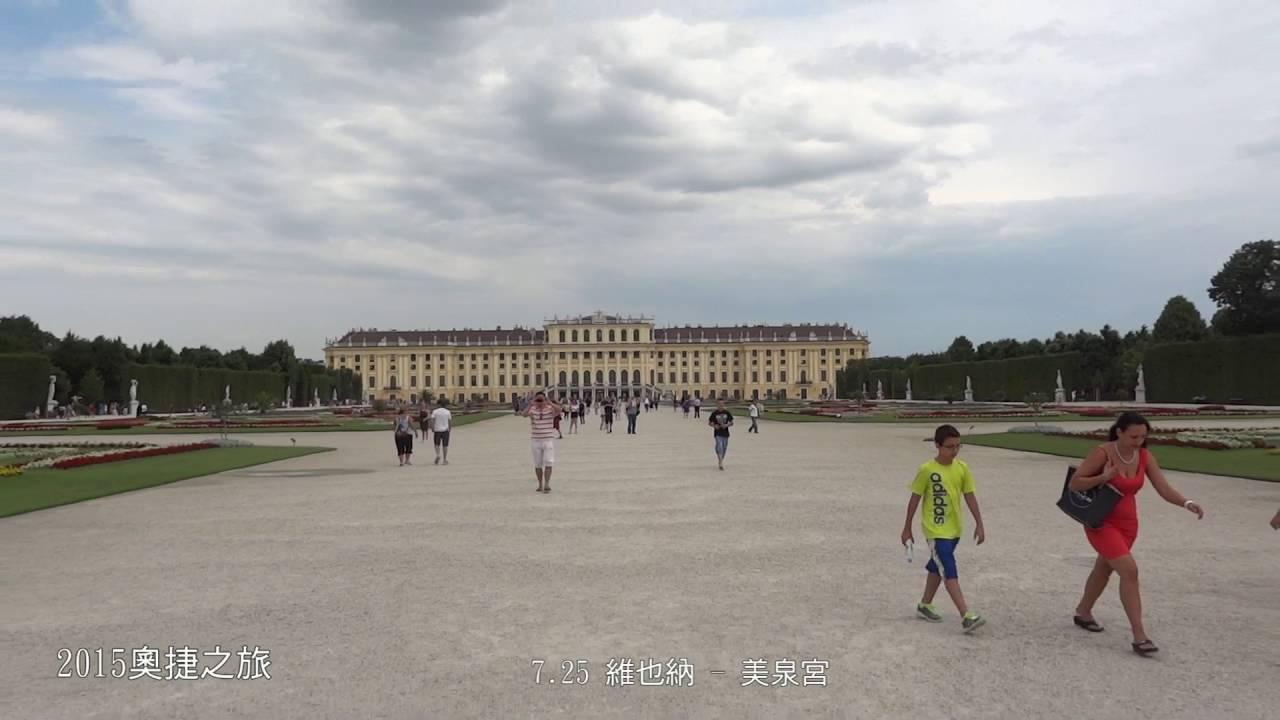 2015 奧捷之旅(7)團體旅遊(07.25)_維也納_美泉宮+貝維德雷宮+霍夫堡+格拉本街 - YouTube