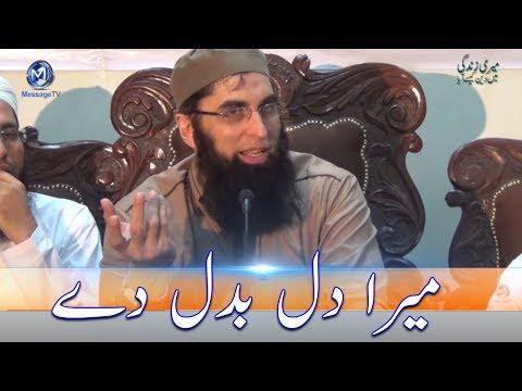 Mera Dil Badal De Herat Touching video With Lyrics  میرا دل بدل دے Junaid Jamshed messagetv