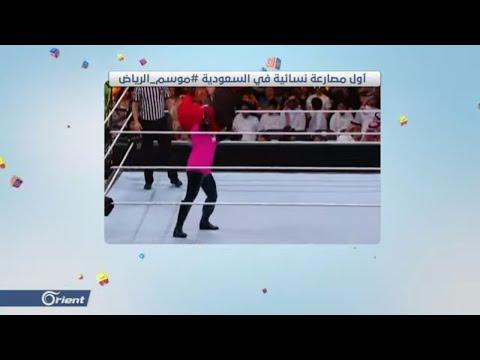 جدل بعد أول مصارعة للنساء في السعودية وتركي آل الشيخ يرد: مين ضد الترفيه؟ - FOLLOW UP  - 18:53-2019 / 11 / 3