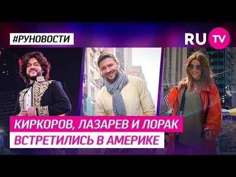 Киркоров, Лазарев и Лорак встретились в Америке