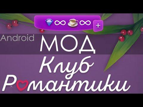 modr. - Android Мод для Клуба Романтики