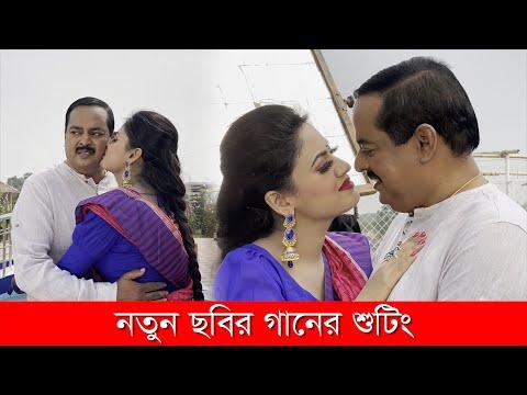 Dipjol Movie 2021 l নতুন ছবির গানের শুটিং l ডিপজল l মৌ খান l Dipjol l Bangla Movie