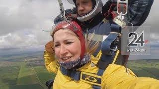 Нижнекамска с ДЦП исполнила мечту и прыгнула с парашютом