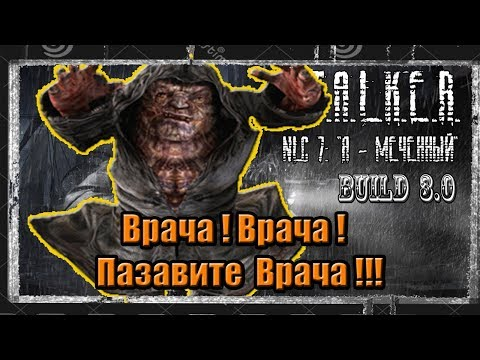 S.T.A.L.K.E.R. NLC 7. Build 3.0(Build 7101)#5 НА ЛЕЧЕНИЕ В САНАТОРИЙ.И В БАР)