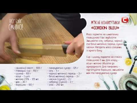 Рецепт Рецепт Мясные конвертики Cordon Bleu  Все буде смачно. Сезон 4. Выпуск 33 от 17.12.16