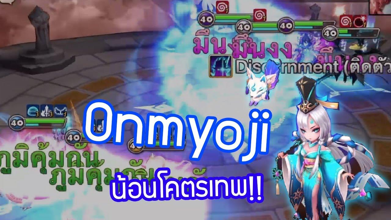 [Summoners War] EP.288 มินิรีวิว Onmyoji น้ำ(ชิซูกะ) บอกเลยว่าโคตรเมพ!!