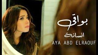 AYA ABD ELRAOOF (NEW Video 2018)| أيه عبد الرؤوف - بواقي إنسانة