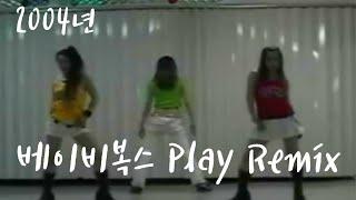 [에코추억소환댄스]2004년 베이비복스(BabyV.O.X)-플레이리믹스(PlayRemix) 거울모드(Mirr…