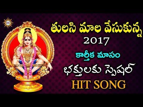 thulasi-maala-vesukunaa-2017-karthika-masam-bhakthulaku-special-hit-song-||-disco-recording-company
