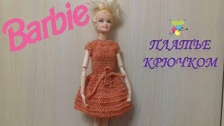 Платье крючком для куклы Barbie.Вязание для начинающих.Dress crochet