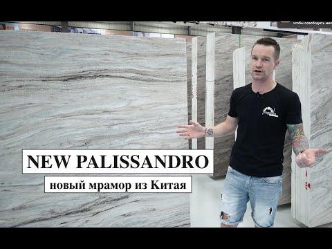 Китайский бежевый мрамор New Palissandro. Лучший аналог интальянского мрамора Палисандро.