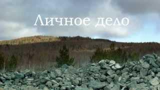 «Личное Дело» Художественный фильм Андрея Носкова